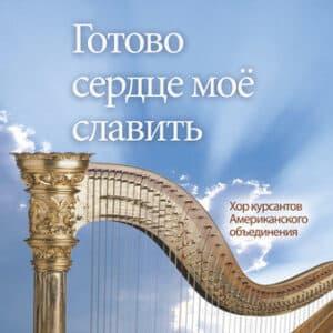 Gotovo Serdce Mojo Slavit' - Peter Balzhik