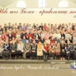 Witwentreffen in Odessa (Ukraine)