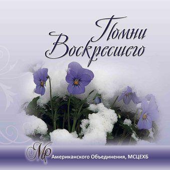 Peter Balzhik - Pomni Woskreschewo